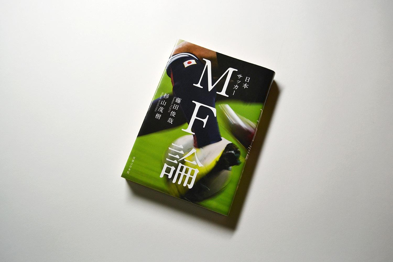 日本サッカーMF論 / 藤田俊哉・杉山茂樹