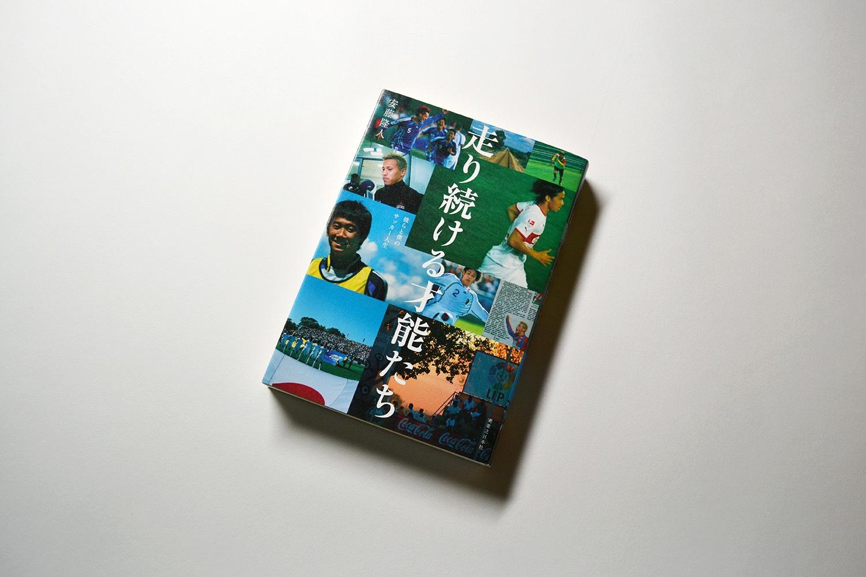走り続ける才能たち / 安藤隆人