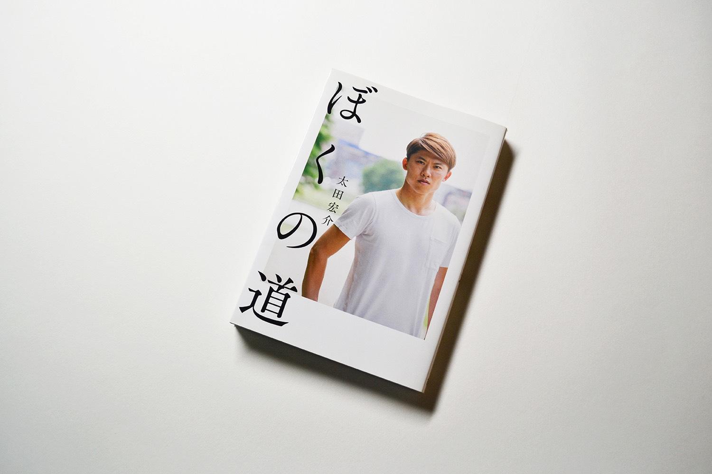 ぼくの道 / 太田宏介