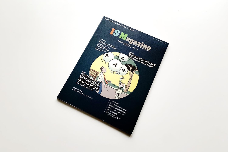 IS magazine vol.1