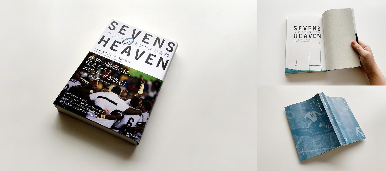 SEVENS HEAVEN フィジーセブンズの奇跡