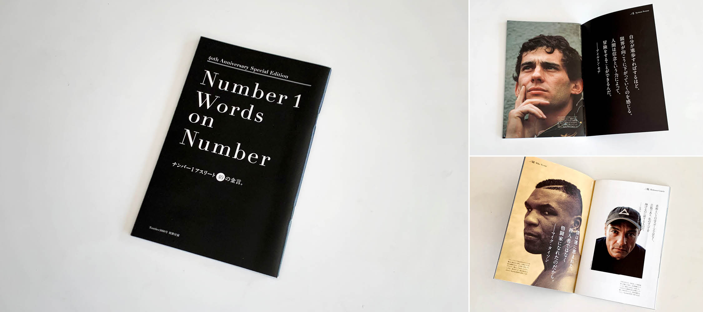Number / 40th anniversary special edition