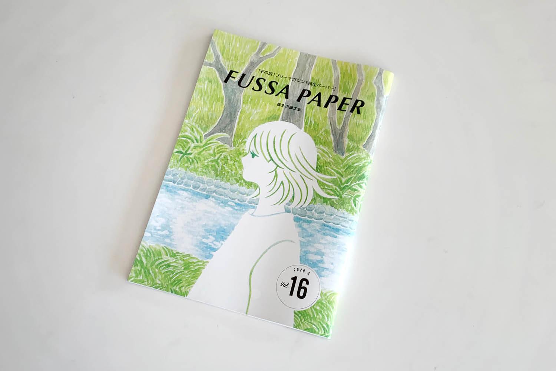 FUSSA PAPER vol.16