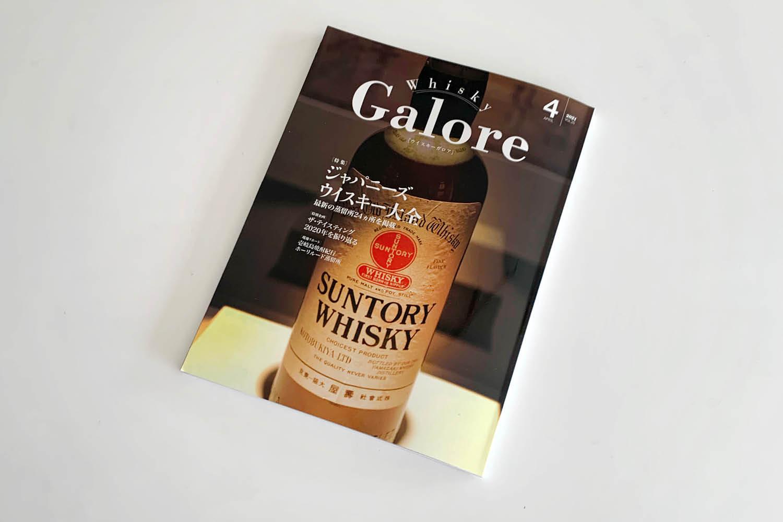 Wiskey Galore vol.25